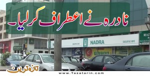 nadra confesses to issue fake cnic (2)