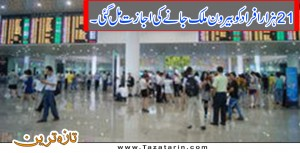21 thousand people can travel to abroad now
