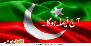 Tehreek e Insaf's fate will be decided today.