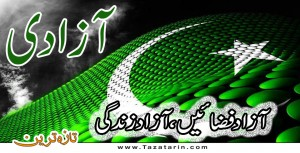 Independence Day of Pakistan.