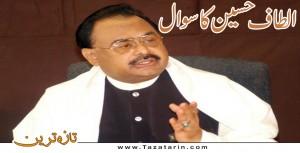 Altaf Hussain asks question