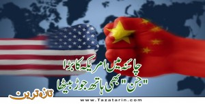 China won from America