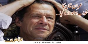 Imran Khan's dream failed