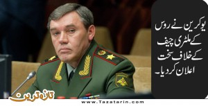 Ukraine puts top Russian General on most wanted list.