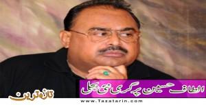 resolution against altaf hussain