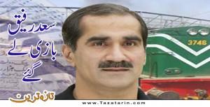 khawaja saad rafiquie railway minister media talk