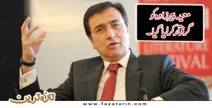 moeed pirzada arrested in Dubai,