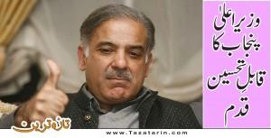 CM Punjab order crackdown against drug paddlers
