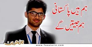 Pakistan won the championship