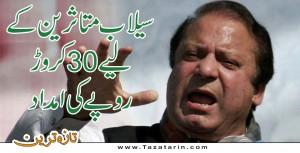PM Nawaz Sharif announces 300 M Rs. for flood