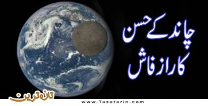 New photos of moon issued by NASA