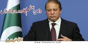 PM Nawaz Sharif visit to Belarus
