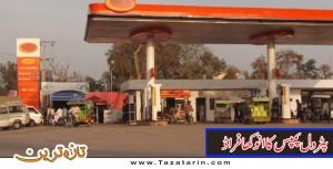 Fraud of owner of petrol pumps.