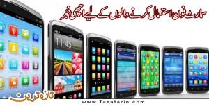 Virus prevention for smart phones
