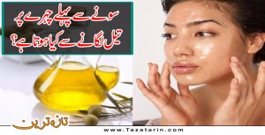 Benefits of oil for skin