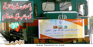 Pak Iran cargo service