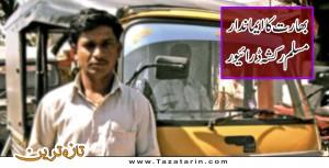 Honest Muslim  Rickshaw driver