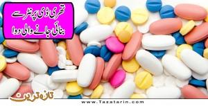 Pills made from 3d printer