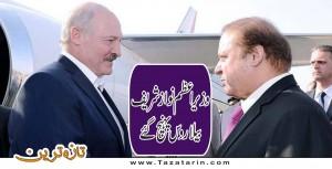PM Nawaz sharif arrived Belarus