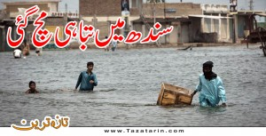 flood in sindh