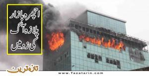 ichra gold mine plaza in fire
