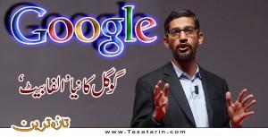 google's new alphabet