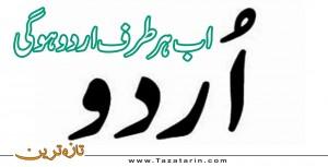 Urdu in offices of Pakistan