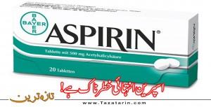 Aspirin is very dangerous