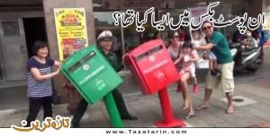 Taiwan Post box