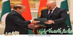 PM Nawaz Sharif successful visit to Belarus