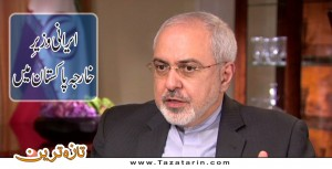 Iran's Foreign Minister in Pakistan
