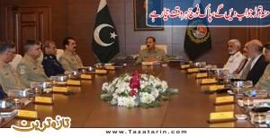 Military leadership summit