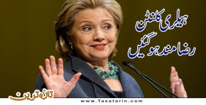 Hillary Clinton agreed