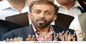 MQM resigned from assembly