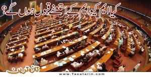 ayaz sadiq views on mqm resignations