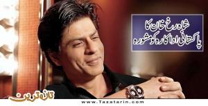 Shahrukh khan advices Pakistani actress