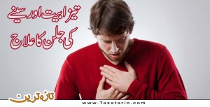 Remedy for heart burn and acidity.