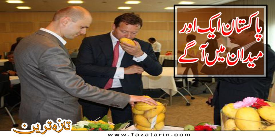 Pakistani's new achievement