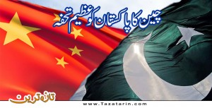 Gift of China for Pakistan