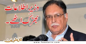 Parvez Rasheed gets angry