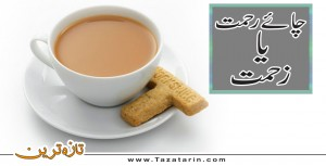Tea is harmful or beneficial?