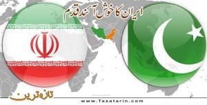 Relations between Pakistan and Iran