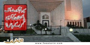 Chief Justice of Supreme Court