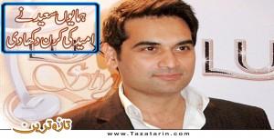 Humayun Saeed has given good news