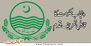 Punjab government's  campaign