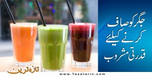 Drinks for purification of liver