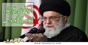 Irani supreme leader said Iran will face Americaa