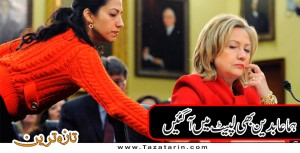 Huma Abdin become part of scandal