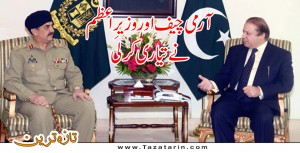 Prime Minister and Army Chief are ready