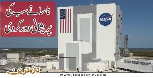 NASA rejected false rumors